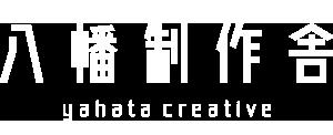 北九州市の制作スタジオ八幡制作舎